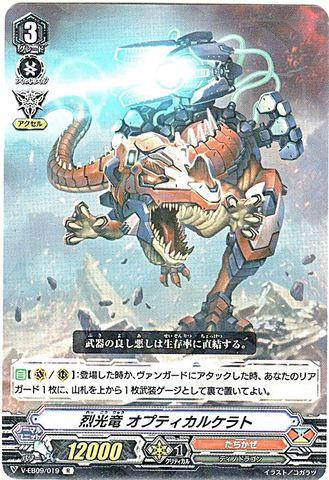 烈光竜 オプティカルケラト R VEB09/019(たちかぜ)