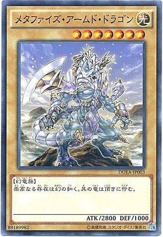 メタファイズ・アームド・ドラゴン (Normal)
