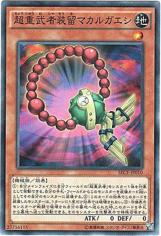 超重武者装留マカルガエシ (Normal/SECE-JP010)③地1