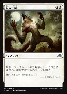 銀の一撃/Silverstrike/SOI-037/U/白