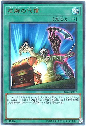 左腕の代償 (Ultra/RC02-JP037)①通常魔法