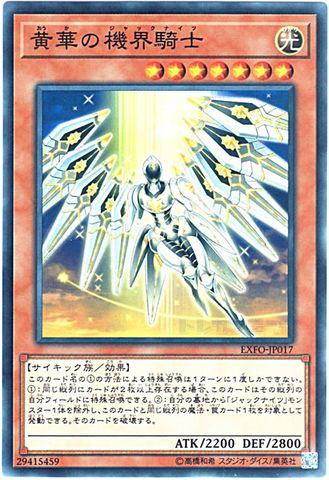 黄華の機界騎士 (Normal/EXFO-JP017)