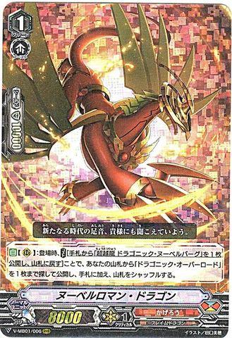 ヌーベルロマン・ドラゴン RRR VMB01/006(かげろう)