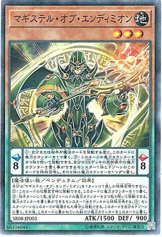 マギステル・オブ・エンディミオン (N-P/SR08-JP003)・SR08③地3
