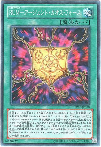 RUM-アージェント・カオス・フォース (Normal)①通常魔法