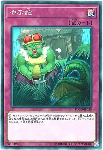 やぶ蛇 (N-Rare/FLOD-JP080)②通常罠