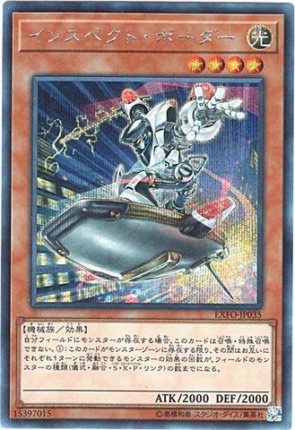 インスペクト・ボーダー (Secret/EXFO-JP035)