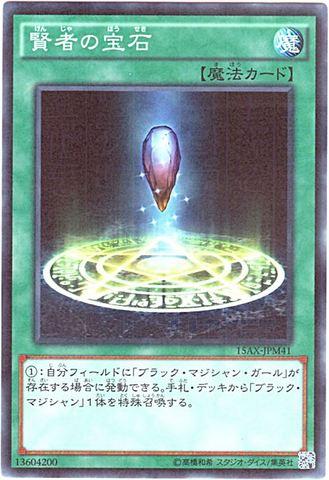賢者の宝石 (Mil-/15AX-JPM41)①通常魔法