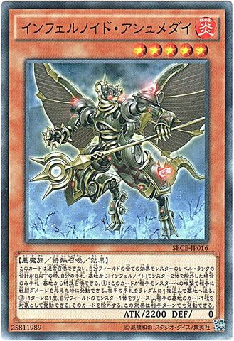 インフェルノイド・アシュメダイ (Normal/SECE-JP016)