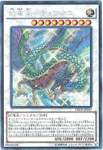 幻竜星-チョウホウ  (Secret/CROS-JP047)⑦S/光9