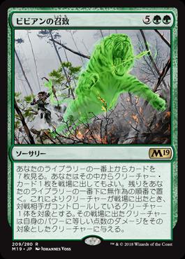 ビビアンの召致//M19-209/R/緑