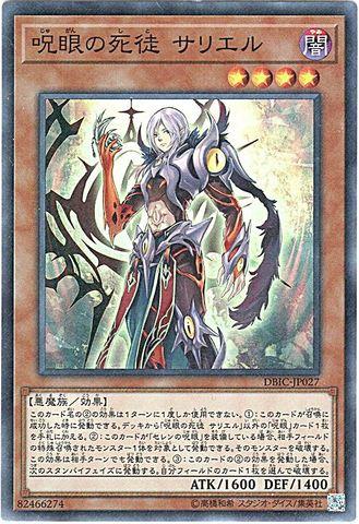 呪眼の死徒 サリエル (Super/DBIC-JP027)呪眼③闇4