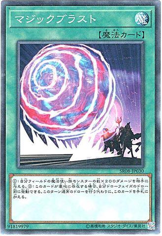 マジック・ブラスト (N/SR08-JP030)①通常魔法