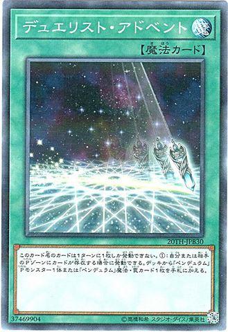デュエリスト・アドベント (N-Parallel/20TH-JPB30)①通常魔法
