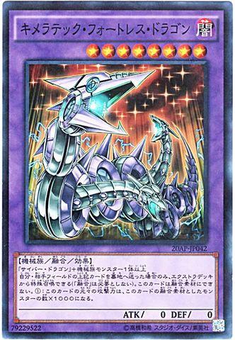 キメラテック・フォートレス・ドラゴン (N-Parallel/20AP-JP042)