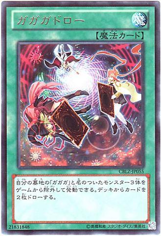 ガガガドロー (Rare)①通常魔法