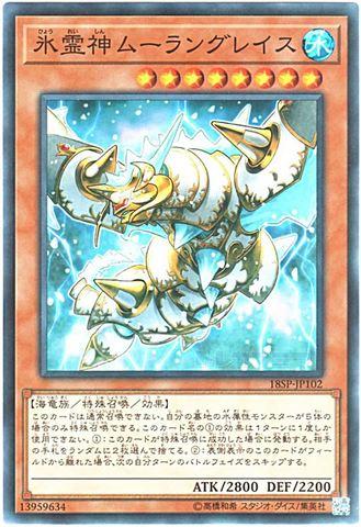 氷霊神ムーラングレイス (Normal/18SP-JP002)③水8