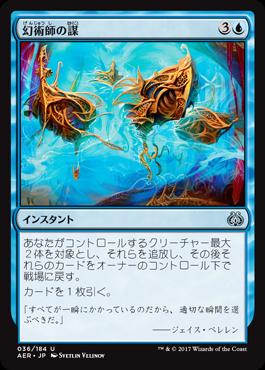 幻術師の謀/Illusionists Stratagem/AER-036/U/青