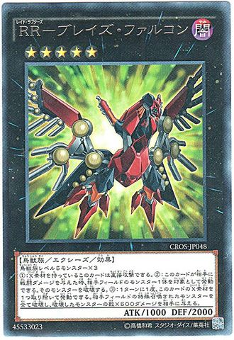 RR-ブレイズ・ファルコン  (Rare/CROS-JP048)