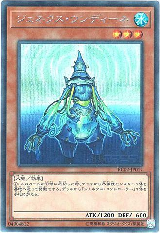 ジェネクス・ウンディーネ (Secret/RC02-JP017)