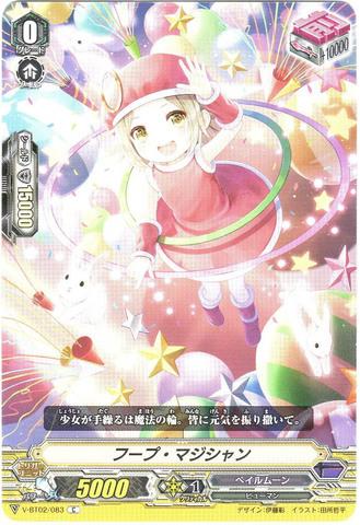 フープ・マジシャン C(VBT02/083)