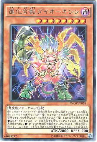 進化合獣ダイオーキシン (Rare/INOV-JP026)③闇8