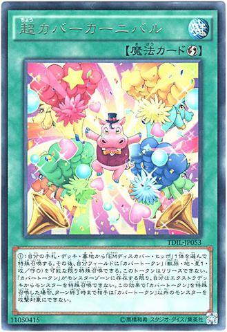 超カバーカーニバル (Rare/TDIL-JP053)①速攻魔法
