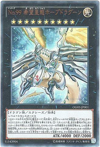 No.99 希望皇龍ホープドラグーン (Ultra/OG03-JP001)