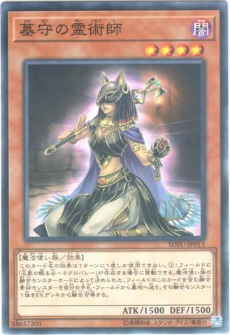 墓守の霊術師 (Normal/SOFU-JP013)③闇4