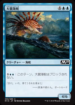 大襞海蛇//M19-056/C/青