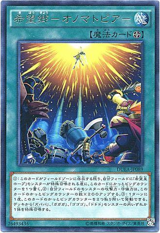希望郷-オノマトピア- (Rare)①フィールド魔法