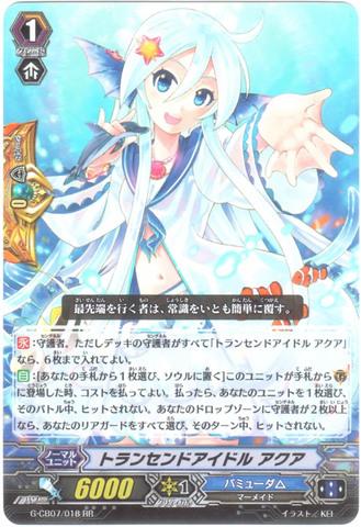 トランセンドアイドル アクア RR GCB07/018(バミューダ△)