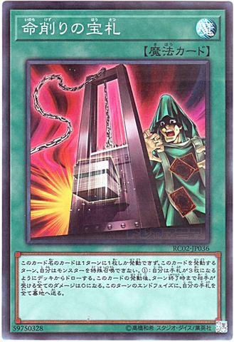 命削りの宝札 (Super/RC02-JP036)