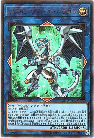 ファイアウォール・ドラゴン (Ultra/COTD-JP043)