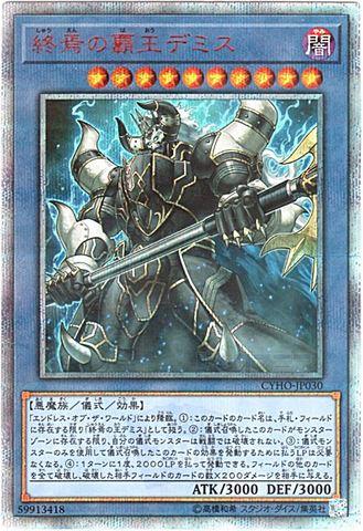 終焉の覇王デミス (20th Secret/CYHO-JP030)④儀式闇10