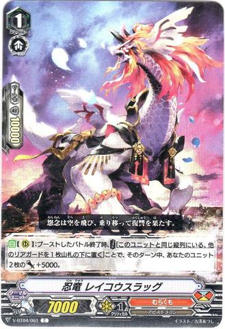 忍竜 レイコウスラッグ C(VBT04/061)