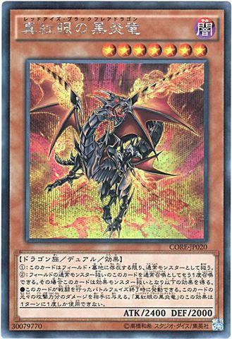 真紅眼の黒炎竜 (Secret/CORE-JP020)