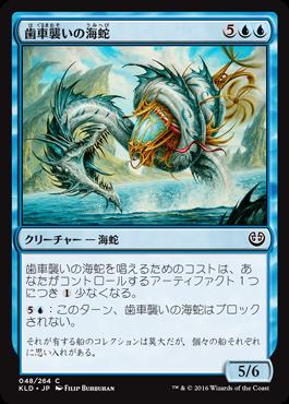 歯車襲いの海蛇/Gearseeker Serpent/KLD-048/C/青