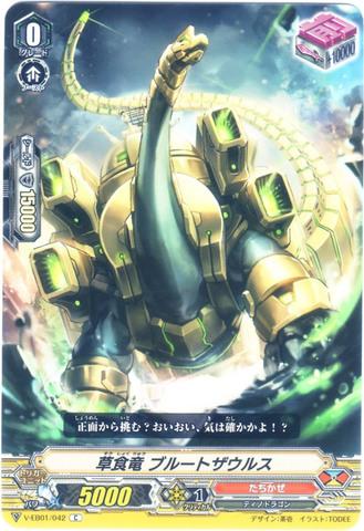 草食竜 ブルートザウルス C(VEB01/042)
