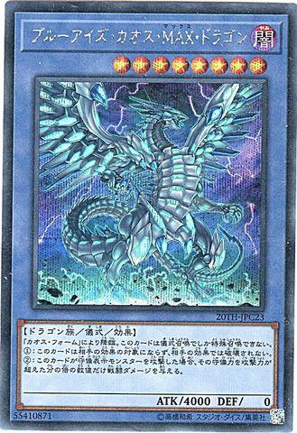 ブルーアイズ・カオス・MAX・ドラゴン (Secret/20TH-JPC23)・20thLC④儀式闇8