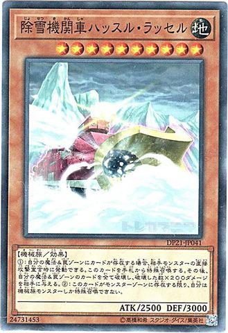 除雪機関車ハッスル・ラッセル (Normal/DP21-JP041)③地10