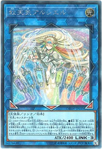 虹天気アルシエル (Secret/DBSW-JP035)⑧L/光3