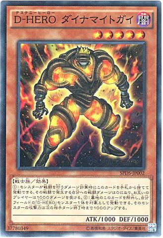 D-HERO ダイナマイトガイ (N/N-P/SPDS-JP002)③闇5
