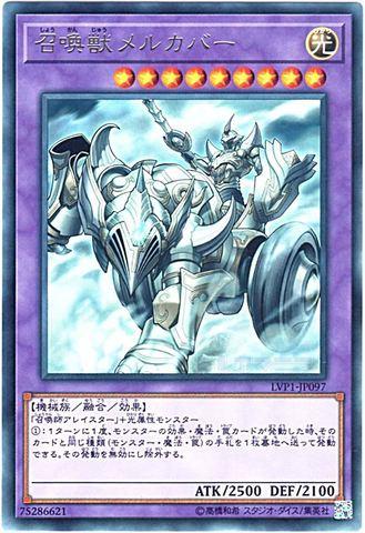 召喚獣メルカバー (Rare/LVP1-JP097)召喚獣⑤融合/光9