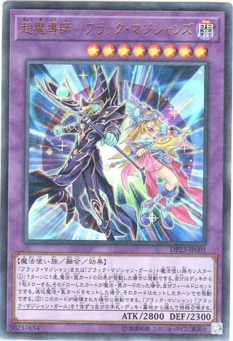 超魔導師-ブラック・マジシャンズ(Ultra/DP23-JP001)・DP23⑤融合闇8