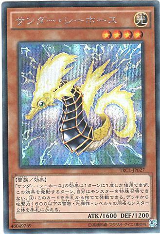 サンダー・シーホース (Secret/TRC1-JP027)③光4