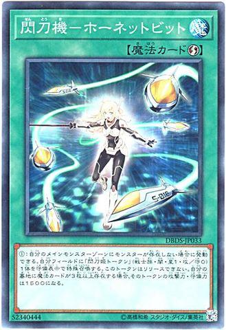 閃刀機-ホーネットビット (N/N-P/DBDS-JP033)閃刀姫①速攻魔法