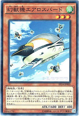 幻獣機エアロスバード (Normal/EP14)③風3