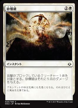 砂爆破/Sandblast/HOU-020/C/白