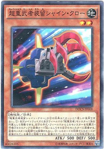 超重武者装留シャイン・クロー (Normal/DOCS-JP008)